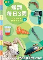 Tong Shi Mei Ri3 Wen - 9