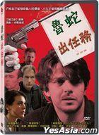 Toy Gun (2018) (DVD) (Taiwan Version)