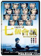 七个会议 (2019) (DVD) (台湾版)