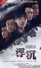 Fu Chen (DVD) (End) (China Version)