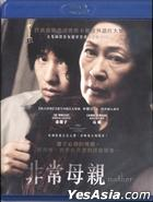 Mother (2009) (Blu-ray) (English Subtitled) (Taiwan Version)