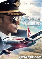 The Captain (2019) (DVD) (English Subtitled) (Hong Kong Version)
