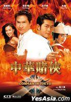 中华赌侠 (2000) (DVD) (香港版)