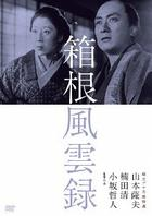DOKURITSU PRO MEIGA TOKUSEN HAKONE FUUUNROKU (Japan Version)