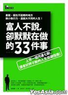 Fu Ren Bu Shuo , Que Mo Mo Zai Zuo De33 Jian Shi