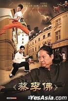 Choy Lee Fut Speed Of Light (DVD) (China Version)