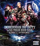 DOBERMAN INFINITY LIVE TOUR 2019 '5IVE - Kanarazu Ao Kono Yakusoku no Basho de -' [BLU-RAY] (Normal Edition)(Japan Version)