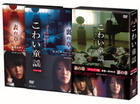 恐怖童謠 - 表裏一體 Box Set (DVD) (Deluxe Edition)  (DVD) (日本版)