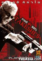 Takeshis' (2005) (DVD) (Thailand Version)