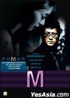 M (DVD) (English Subtitled) (Hong Kong Version)