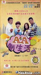 A A Zhi Sheng Huo (H-DVD) (End) (China Version)