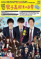 Daily Lives of High School Boys (2013) (Blu-ray) (Gudaguda Edition) (Japan Version)