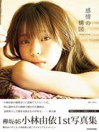 Kobayashi Yui 1st Photo Book 'Kanjou no Kouzu'