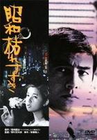 Showa Karesusuki (1975) (DVD) (Japan Version)