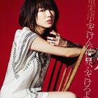 Fuzakennasekai Fuzakeroyo [Type B](SINGLE+DVD) (First Press Limited Edition) (Japan Version)