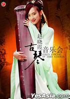 Guqin Concert Of Zhao Xiaoxia (China Version)