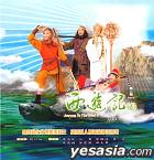 Journey To The West II (1988) (VCD) (Disc.14-27) (Part II) (End)