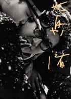 Ooshima Nagisa DVD Box 2 (DVD) (Japan Version)