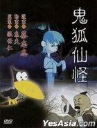 Gui Hu Xian Guai (DVD) (Taiwan Version)