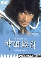 Okita Soji (Japan Version)
