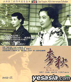 Ozu Yasujiro: 100th Anniversary Collection 2 - Early Summer