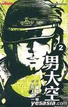 Nan Da Kong Vol.2