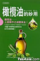 橄欖油的妙用