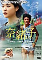 奈绪子 (DVD) (日本版)
