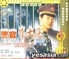 Jing Guan Cui Da Qing (VCD) (China Version)