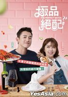 The Perfect Match (2017) (DVD) (Ep.1-22) (End) (Taiwan Version)