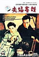 Meotozenzai (DVD) (China Version)