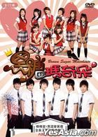 Brown Sugar Macchiato (DVD) (Ep.1-20) (End) (Taiwan Version)