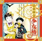 'Shoujo Tsubaki' 2012 Butai Ongen Shuu (Japan Version)