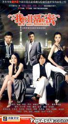 My Best Sidekick (H-DVD) (End) (China Version)