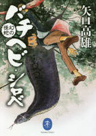 maboroshi no kaijiya bachihebi shirobe yamakei bunko