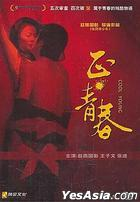 Cool Young (DVD-9) (China Version)