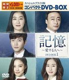 Memory (DVD) (Box 1) (Compact Edition) (Japan Version)