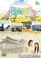 Merry Go Around (DVD) (ATV Program) (Hong Kong Version)
