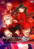 Fate / Stay Night - Movie: Unlimited Blade Works (DVD) (Japan Version)