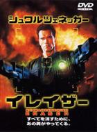 ERASER (Japan Version)
