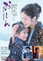 Oshin (2013) (DVD) (Normal Edition) (Japan Version)