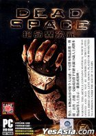 Dead Space (English Version With Chinese User Manual) (DVD Version)