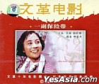 Wen Ge Dian Ying - Yi Fu Bao Xian Dai (VCD) (China Version)