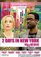 2 Days In New York (2012) (VCD) (Hong Kong Version)