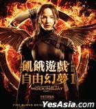 The Hunger Games: Mockingjay Part 1 (2014) (VCD) (Hong Kong Version)