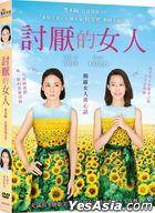 Desperate Sunflowers (2016) (DVD) (Taiwan Version)