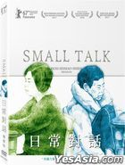 Small Talk (2016) (DVD) (2-Disc Edition) (English Subtitled) (Taiwan Version)