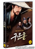 The Devine Sphere (DVD) (Korea Version)