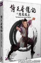 The Kung Fu Cult Master (Blu-ray) (Normal Edition) (Korea Version)