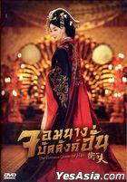 卫子夫 (DVD) (Box 1) (泰国版)